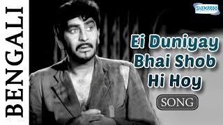 Ei Duniyay Bhai Shob Hi Hoy - Ek Din Raatre - Chhabi Biswas