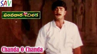 Chanda O Chanda | Panchadara Chilaka Telugu Movie Songs | Srikanth, Kousalya