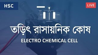 Chemistry তড়িৎ রাসায়নিক কোষ (Electro Chemical Cell) [HSC | Admission]