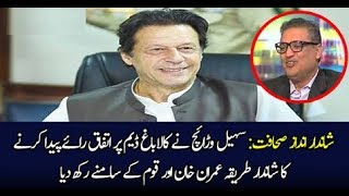 Pakistan News- سہیل وڑائچ نے کالاباغ ڈیم پر اتفاق کا شاندار طریقہ عمران خان اور قوم کے سامنے رکھ دیا