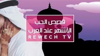 قصص الحب الأشهر عند العرب - لأول مرة على يوتيوب أشهر روايات العشق العربي - الجزء الاول