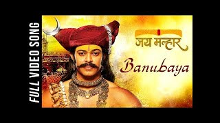 Jai Malhar: Banubaya Full Song