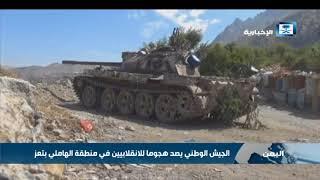 تجدد المعارك بين الجيش اليمني والانقلابيين في تعز