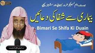Bimari Se Shifa Ki Duain || بیماری سے شفا کی دعائیں || By Shaikh Javed Iqbal Muhammadi || IIRCTV
