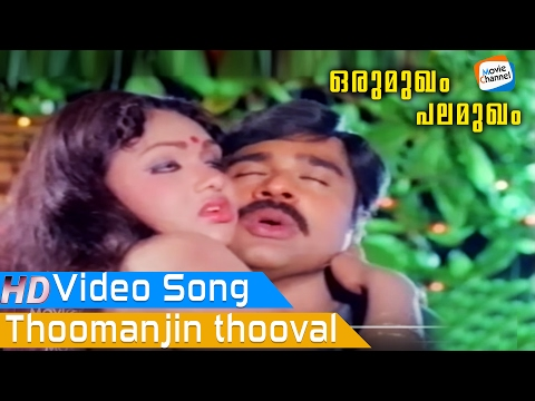 അനുരാധയുടെ ഒരു ചൂടൻ സോങ് കണ്ടുനോക്കു...| Anuradha Hot Song | Thoomanjin | OruMukham Pala Mukham