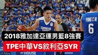 2018雅加達亞運 男籃8強賽 中華vs敘利亞 全場 Taiwan(Chinese Taipei) vs Syria  - Asian Games Basketball Quarter-Finals