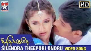Thithikudhe Tamil Movie Songs HD | Silendra Theepori Ondru Video Song | Jeeva | Sridevi | Vidyasagar