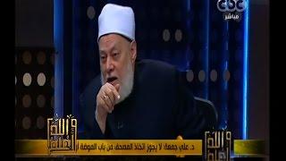 والله أعلم | فضيلة د. علي جمعة يتحدث عن حكم الإجهاض قبل 40 يوم | الجزء 1