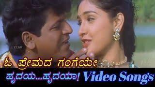 Hrudaya Hrudaya 1999 Oh Premada Gangeye