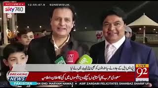 Senator Waleed Iqbal in Dubai to watch PSL matches | 16 February 2019 | UK News | Pakistan News