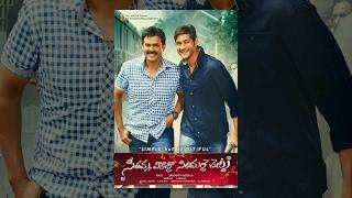 Sitamma Vakitlo Sirimalle Chettu (SVSC) Full Movie HD | Mahesh Babu, Venkatesh, Samantha, Anjali