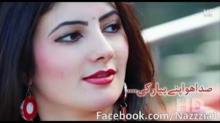 Sta Yadoona | Nazia Iqbal | Pashto New Songs Tapay Tapaezi 2017 | Official Video HD