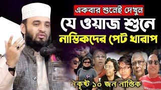 গতকাল দিনের বেলা কুমিল্লা কাঁপালেন (মিজানুর রহমান আজহারী) Mizanur Rahman Azhari Waz Tafsir Mahfil