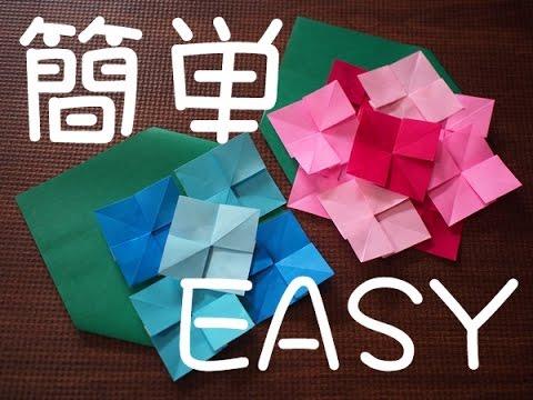 クリスマス 折り紙 あじさい 折り紙 簡単 : playithub.com