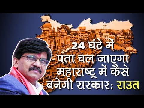 Maharashtra में 24 Hrs में पता चलेगा कैसे बनेगी Govt Sanjay Raut Sharad Pawar Sonia Meeting