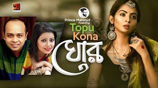 Ghor   Prince Mahmud featuring Topu & Kona   Eid Special Music Video 2018   ☢☢ EXCLUSIVE ☢☢