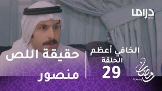 الخافي أعظم- الحلقة 29 - جاسم يصل إلى حقيقة اللص منصور