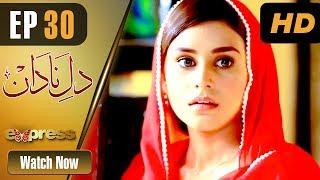 Drama | Dil e Nadaan - Episode 30 | Express Entertainment Dramas | Abid Ali, Zaheen Tahira, Nida