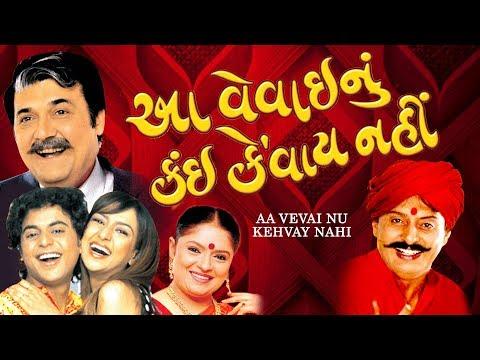 AA VEVAI NU KEHVAY NAHI | Superhit Gujarati Comedy Natak| Rasik Dave