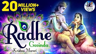 RADHE GOVINDA KRISHNA MURARI ~ VERY BEAUTIFUL SONG ~ POPULAR SHRI KRISHNA BHAJAN ( FULL SONG )