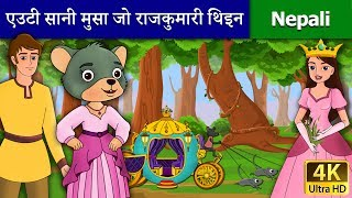 A Little Mouse Who Was A Princess in Nepali - Nepali Story -Fairy Tales in Nepali-Nepali Fairy Tales
