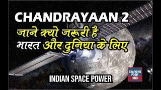 ISRO CHANDRAYAAN 2 Mission 2019 in Hindi | Why it is Important for India and Rest of the World ?