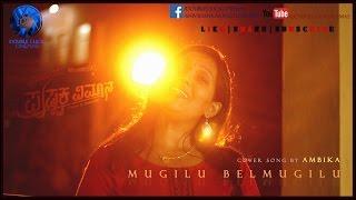 Mugilu Belmugilu Cover by Ambika | Pushpaka Vimana | Ramesh Aravind | DC Cinemas | #10