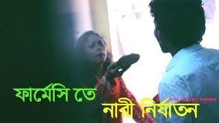 Ami Nari Ami Pari ( Abused Women on Pharmacy)।। New Bangla Awareness Video 2017। Ground Zero