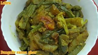 মায়ের হাতের তৈরি লাবরা / Labra Recipe/Traditional Bengali Mix Vagetable Curry: