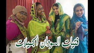بنات السودان في جدة .