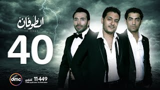 مسلسل الطوفان - الحلقة الأربعون - The Flood Episode 40
