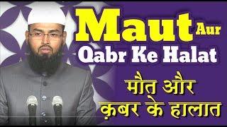 Maut Aur Qabr Ke Halat - Death & What Follows It By Adv. Faiz Syed