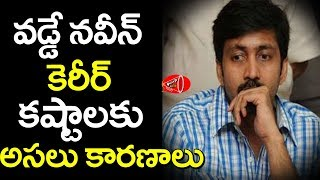 Hero Vadde Naveen Career Collapses Reasons | Real Facts about Tollywood Hero Family | Gossip Adda