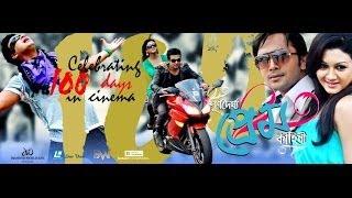 Purno Doirgho Prem Kahini DVDRip part 1 | Shakib Khan, Joya Ahsan & Arifin Shuvo
