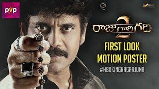 Raju Gari Gadhi 2 First Look Motion Poster | #HBDKingNagarjuna | Nagarjuna | Samantha | Ohmkar