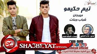 مهرجان بنات وشباب غناء تيم حكيمو l احمد -اسلام l توزيع مادو الفظيع 2017 حصريا على شعبيات