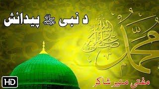 Pashto Bayan Mufti Munir Shakir | Da Nabi S.A.W Pedaish | د نبی ﷺ پیدائش