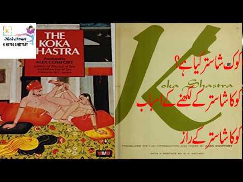Xxx Mp4 Koka Shastra Complete Book In Urdu 3gp Sex