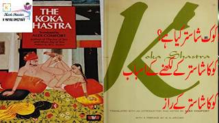 koka shastra complete book in urdu