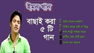 Emon Khan Best Album Song | পাষান হৃদয় - ইমন খান | By Emon Khan Songs Jukebox