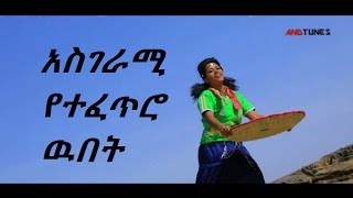 New Ethiopain Halaba Music 2017 | Abebe Girma - Qomit (Official Music Video