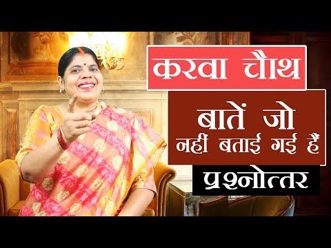 Xxx Mp4 अगर करवा चौथ व्रत पूजा करने जा रही हैं तो जान लें ये 10 बातें। Karwa Chauth Vrat Pooja Niyam 3gp Sex