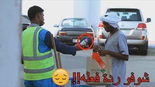 تجربة اجتماعية | فقير يطلب اكل من عامل نظافة !!