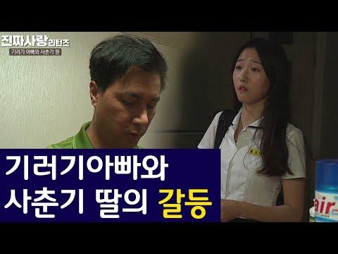 기러기아빠와 사춘기딸의 갈등 [진짜사랑 리턴즈11-1]