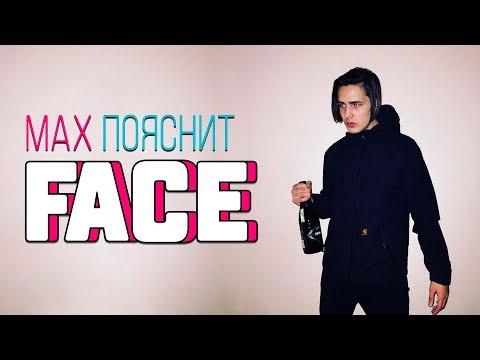 МAX ПОЯСНИТ | FACE