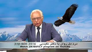 Dr Naficy ep 303 How does human mind becomes vicious  چرا روان بشر ظالم و بی انصاف و بی رحم می شود