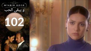 مسلسل و يبقى الحب - الحلقة 102