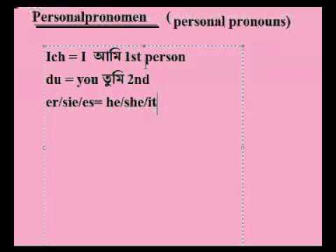 German Language A1- Bangla Tutorial 01 {personalpronomen}