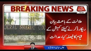 Court Decides to Form Commission to Record Musharraf