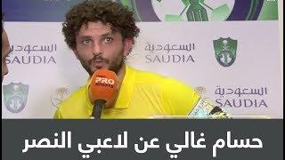 حسام غالي : يوجد مساحات بين لاعبي النصر